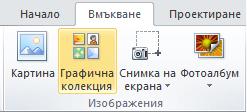 Как да добавяте графични колекции в приложенията на Office 2010 и 2007