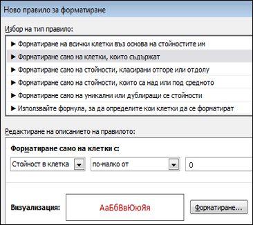 Правило за условно форматиране, което показва числата по-малки от 0 с червен текст