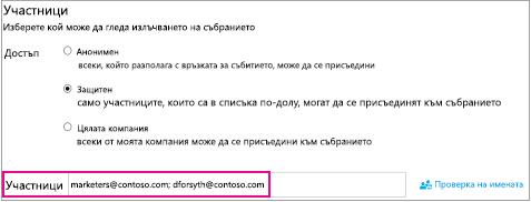 """Секцията за участници на покана за събрание с имена в полето """"Участник"""""""