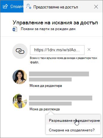 """Екранна снимка на секцията """"Споделяне"""" на екрана за подробни данни за споделен файл."""