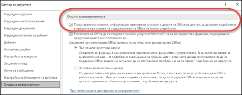 """Къде да разрешите или забраните услуги в облак за Office диалоговия прозорец """"Опции за поверителност""""."""