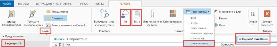 Папки във файл Archive.pst и във файл Personal Folders.pst