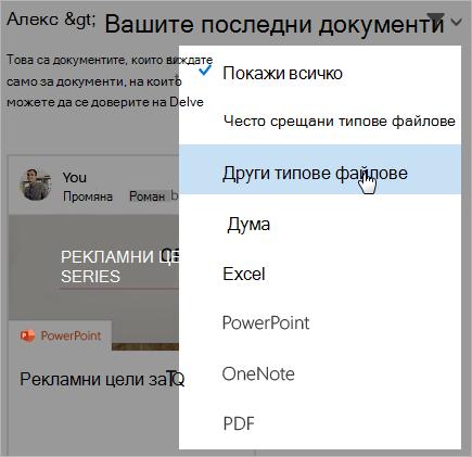 Екранна снимка на страницата с последни документи с отворен списък за филтриране.