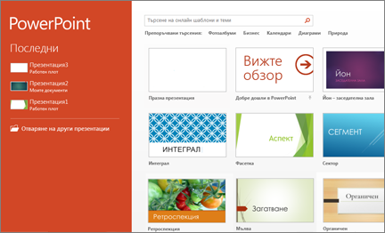 начален екран на powerpoint 2013