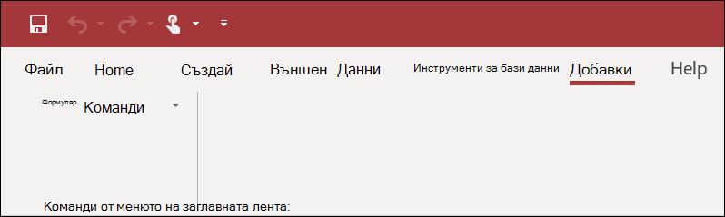 Екранна снимка на лентата на добавките в Access