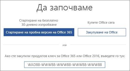 """Показва екрана """"Нека да започнем"""", който показва изпробване за Office 365 е включен на това устройство"""
