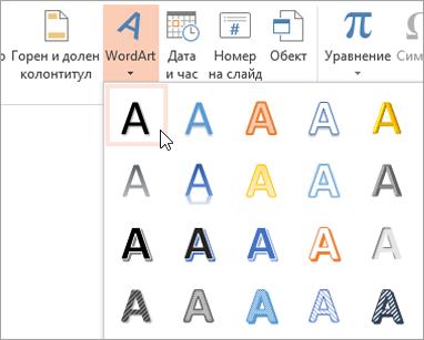 """Избирането на стил на WordArt в раздела """"Вмъкване"""""""