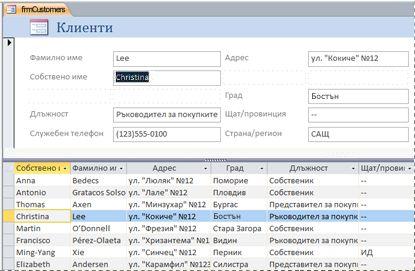 Разделен формуляр в настолна база данни на Access