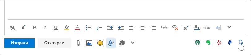 Екранна снимка на долната част на имейл съобщение, под областта за тялото с курсора, сочеща към иконата на моите шаблони най-вдясно.