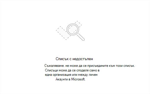 Екранна снимка, показваща съобщението за грешка списък недостъпен