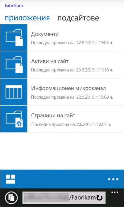 Екранна снимка на мобилен изглед на сайт на SharePoint Server 2016
