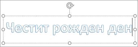 WordArt текст по избор