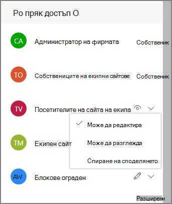 Екранна снимка на връзки за директен достъп