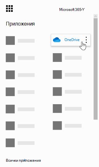 Иконата за стартиране на приложения на Office 365 с осветено приложение OneDrive