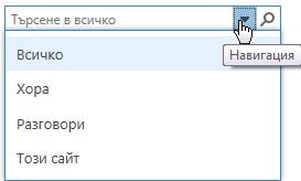 Екранна снимка на полето за търсене