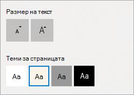 Изображение на лентата на Outlook