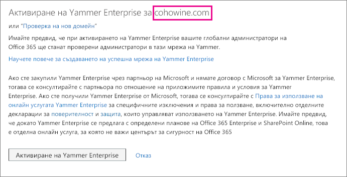 Активиране на Yammer Enterprise за домейн.