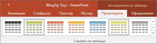 показва стилове на таблици в PowerPoint