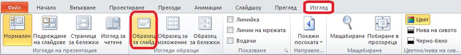 """Раздела """"Изглед"""" в PowerPoint, където можете да превключите към изглед на образец за слайд"""