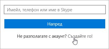 Екранна снимка на бутона Създай един в акаунт за влизане в страницата.