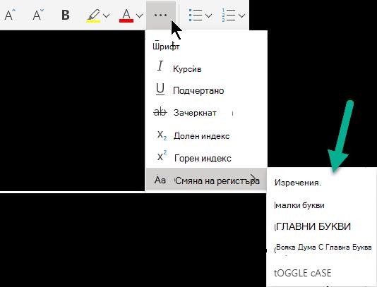 """Изберете бутона за многоточие """"още опции за шрифт"""", изберете промяна на регистъра и след това изберете желаната опция."""