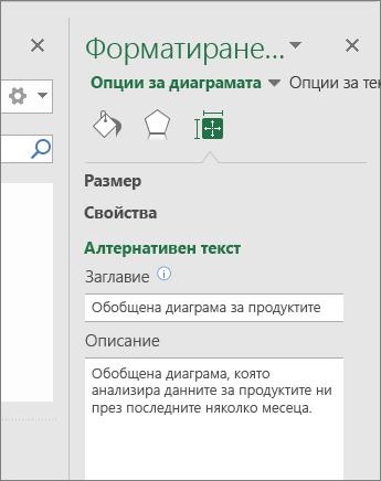 """Екранна снимка на областта """"Алтернативен текст"""" на екрана """"Форматиране на област за диаграма"""", описваща избраната обобщена диаграма"""