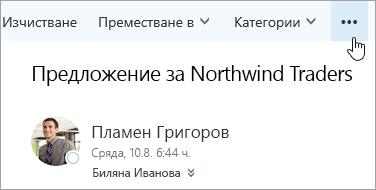 Екранна снимка на бутона за още команди в лентата с менюта на Outlook.