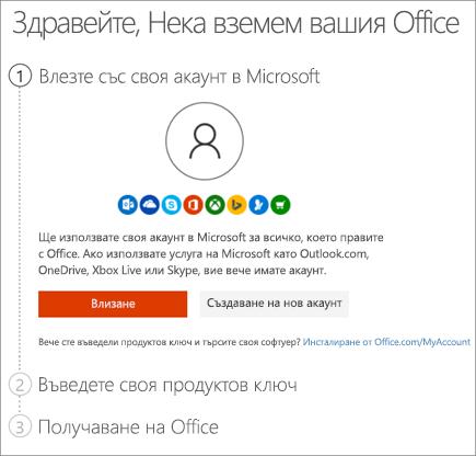 Показва страницата setup.office.com, където можете да използвате своя продуктов ключ