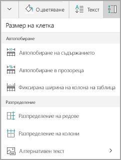 Опции за Windows Mobile Автопобиране