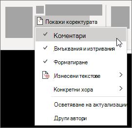Покажи опциите за списък с коректури