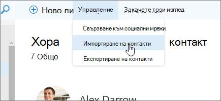 Екранна снимка на управление на команда с импортиране на контакти избрани