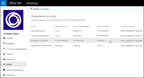 Заснемане на екрана: показва плащането задължително поле сега се попълва сума в левове