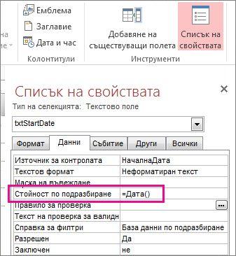 Списък със свойства, показващ свойството ''Стойност по подразбиране'', настроено на Date().