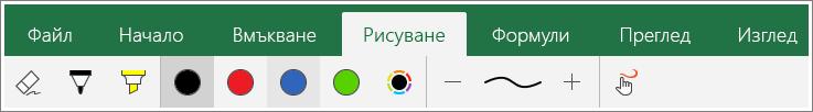 """Екранна снимка на раздела """"Рисуване"""" в Excel Mobile за Windows 10"""