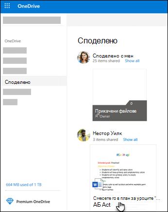 Споделени папки на OneDrive