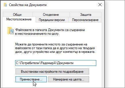 Екранна снимка, показваща менюто свойства на документи във File Explorer.
