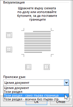 """Показва опциите за """"Приложи към"""" в диалоговия прозорец """"Граници и оцветяване"""""""