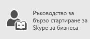 Ръководство за бърз старт на Skype за бизнеса