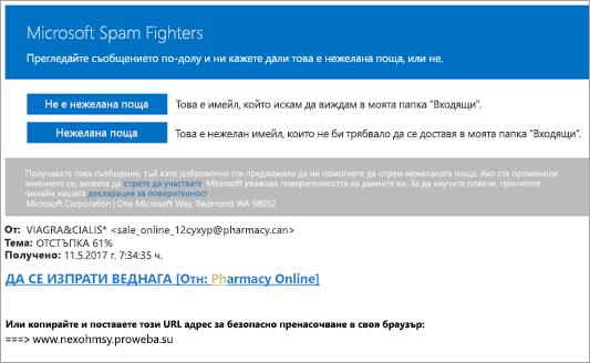 Екранна снимка на нежеланата поща бойци имейл