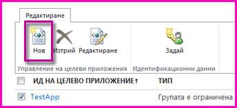 Екранна снимка на центъра за администриране на  SharePoint Online за целево приложение за защитено хранилище.