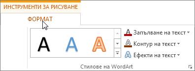 """Разделите """"Инструменти за рисуване"""" и """"Формат"""""""