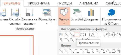 "Можете да изберете фигура, например правоъгълник, в секцията ""Фигури"" на групата ""Илюстрации""."
