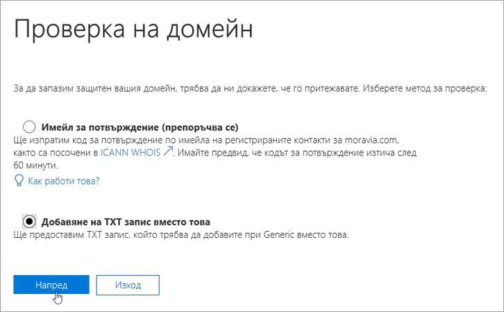 Office 365 Добавяне на TXT запис instead_C3_2017526172713
