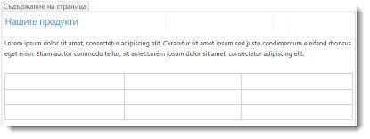 таблица в уеб сайт на sharepoint online