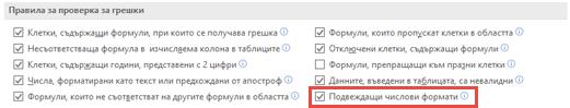 Отидете на файл > опции > формули > грешка правила за проверка за да включите опцията подвеждаща на числови формати.