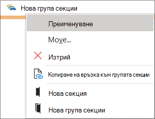 Преименуване на група секции в диалоговия прозорец на OneNote за Windows