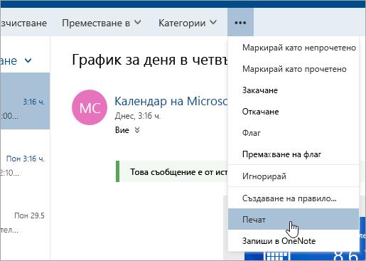 """Екранна снимка на менюто """"Още действия"""" с курсор, поставен върху бутона """"Печат"""""""