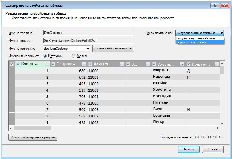 отваряне на редактора на заявки от диалоговия прозорец за свойства на таблица