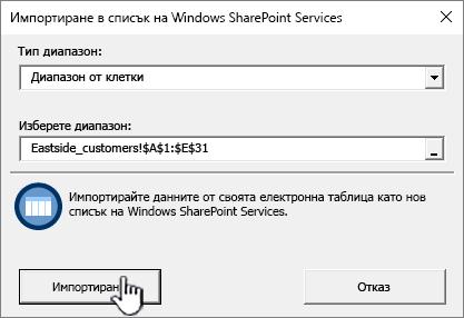 """Импортиране на електронна таблица на диалоговия прозорец """"с осветена импортиране"""