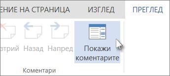 """Изображение на командата """"Покажи коментари"""" в раздела """"Коментари"""" в изгледа за четене на Word Web App"""